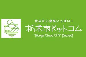 栃木市ドットコム